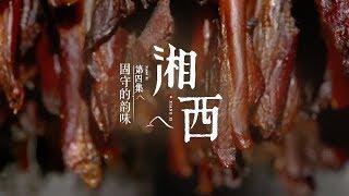 《湘西》 第四集 固守的韵味 | CCTV纪录