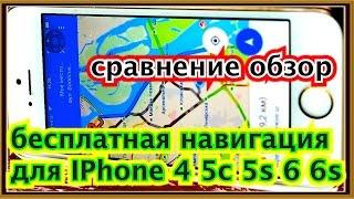 видео Скачать навигатор для айфона бесплатно