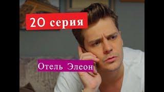 Отель Элеон 3 сезон сериал 20 серии Анонсы и содержание серий 20 серия