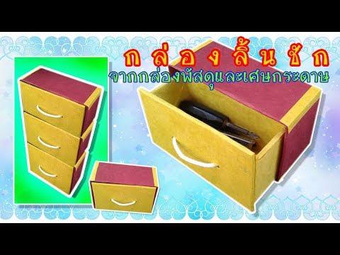 กล่องลิ้นชักใส่ของ  DIY จากกล่องพัสดุและเศษกระดาษเหลือใช้ Drawer box