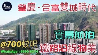 合富雙城時代 @700蚊呎 鐵路沿線物業 香港銀行按揭 (實景航拍)