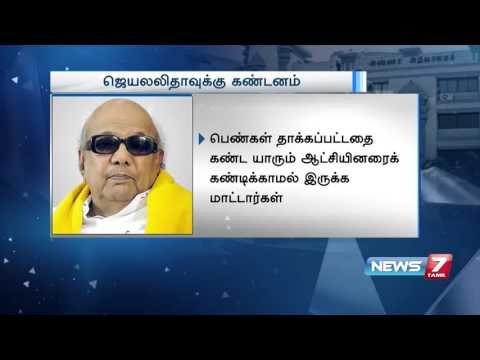 Karunanidhi condemns attack on anti TASMAC protesters | News7 Tamil