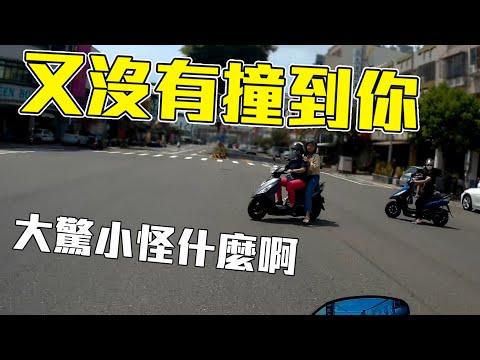 台灣駕駛WTF【EP.10】不違規怎麼對得起持有台灣駕照〖台中三寶〗