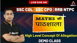 Maths For SSC CGL | SSC CPO | RRB NTPC | High Level Concept Of Allegation