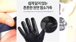 """아웃도어 생활방수장갑 """"9FX 스포츠 염소가죽 방수장갑…"""