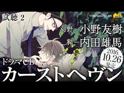 【内田雄馬/小野友樹】BLCD「カーストヘヴン」試聴2