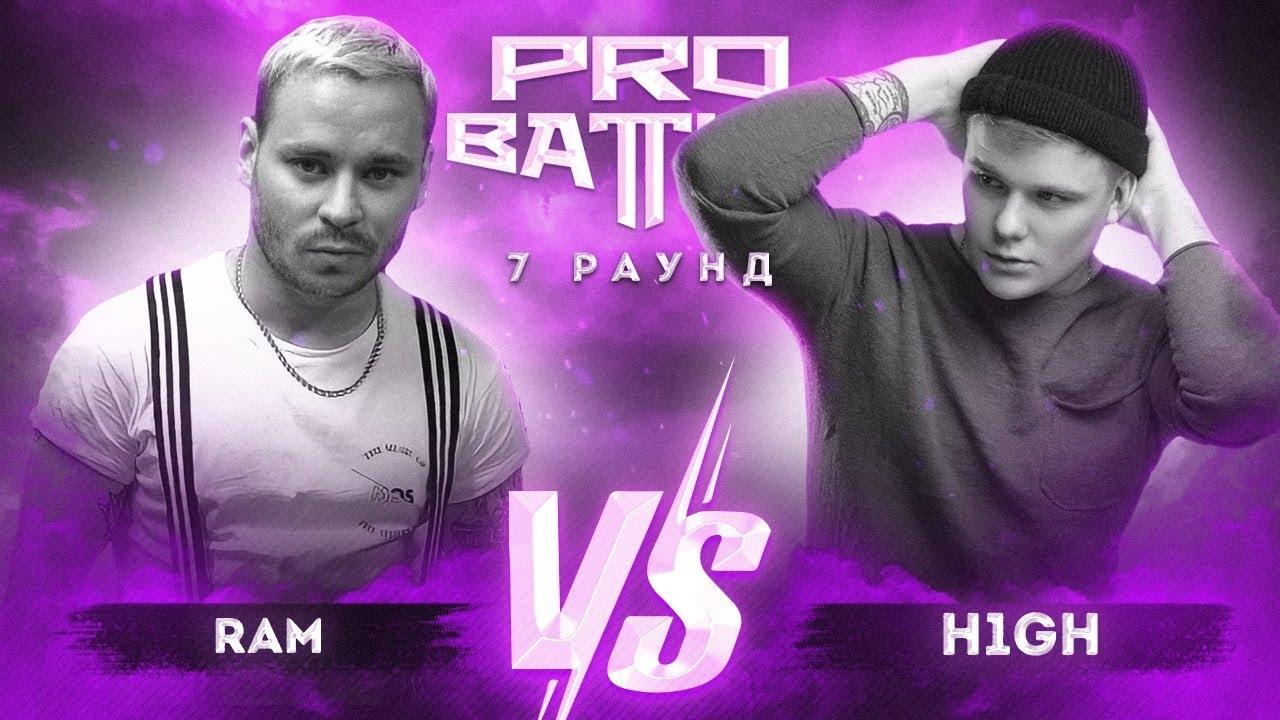 RAM (Грязный Рамирес) vs. H1GH - ТРЕК на 7 раунд   PRO BATTLE - Взять на карандаш