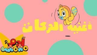 أغنية الحركات مع آدم ومشمش The Movement song with Adam and Mishmish (S04E06)
