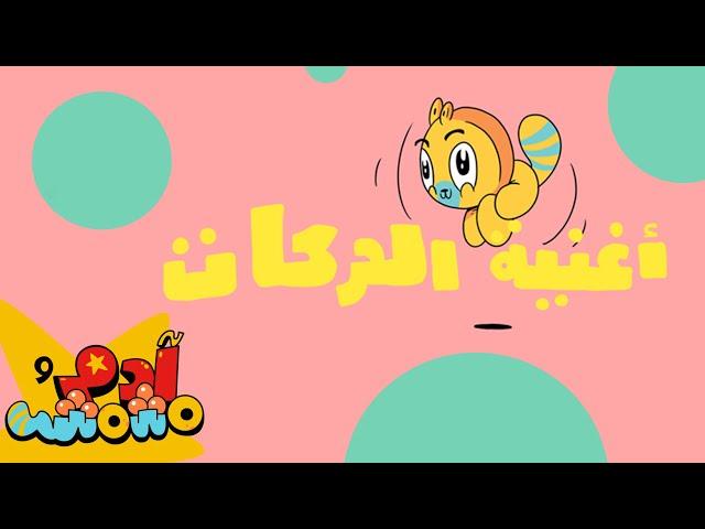 أغنية الحركات The Movement Song آدم ومشمش Adam And Mishmish Kids Songs S04e06 Youtube