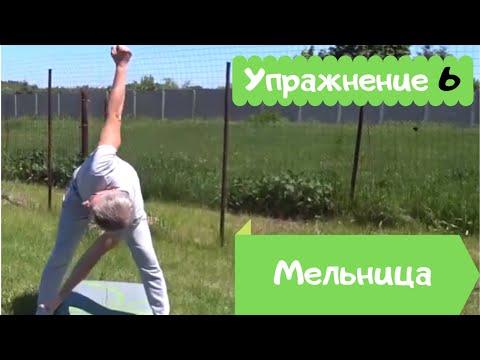 """Упражнение №6 """"Мельница"""""""