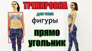 Тренировка для типа фигуры ПРЯМОУГОЛЬНИК | Округляем формы и делаем талию!