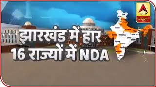 Explained Graphically: BJP Confined To 16 States Now | ABP News