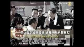 CCP: Tibetan Buddhism to Adapt to Socialism