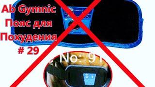 Ab Gymnic. Пояс для Похудения / Slimming Belt # 29