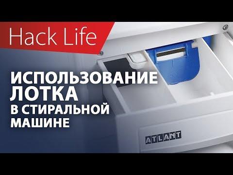 Как правильно использовать лоток стиральной машины?