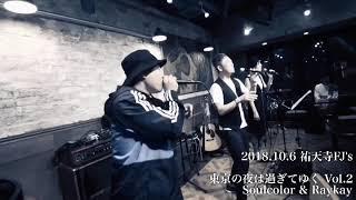 東京の夜は過ぎてゆく vol.2] Soulcolor x Raykay 2018.10.6(土) 祐天...