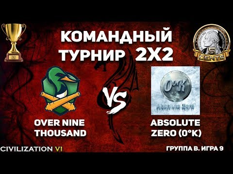 Матч за выход из группы! Командный турнир 2х2 Civilization VI. over nine thousand vs. Absolute Zero
