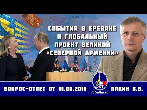 Валерий Пякин. События в Ереване и глобальный проект великой «Северной Армении»