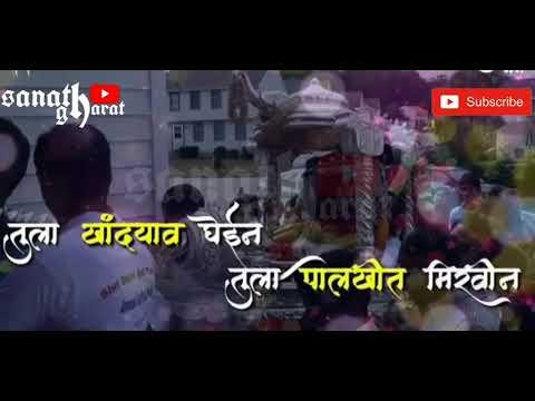 Sai Baba Mi Shirdila Payi, Chalt yein Whatsaap Stusts Song ,Edit ( Santh Gharat )