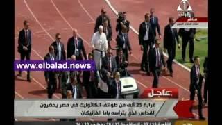 بابا الفاتيكان يحيي المشاركين بالقداس فى استاد الدفاع الجوي.. فيديو