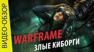 Обзор Warframe. via MMORPG.su