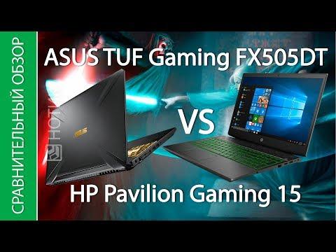 Сравнительный обзор ноутбуков ASUS TUF Gaming FX505DT и HP Pavilion Gaming 15
