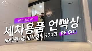 다시 불태우기 위해 지른 셀프 세차용품 언박싱(Feat…