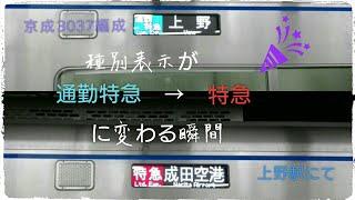 京成3037編成   「通勤特急」から「特急」に変わる瞬間