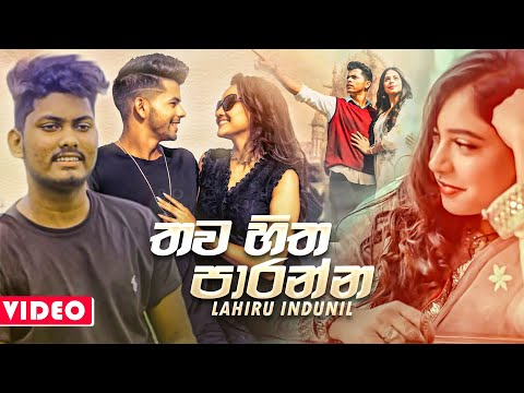 Thawa Hitha Paranna (තව හිත පාරන්න) - Lahiru Indunil Music Video 2021   New Sinhala Songs 2021