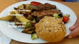 Питание в Черногории ромштекс (Food in Montenegro. Rump steak)