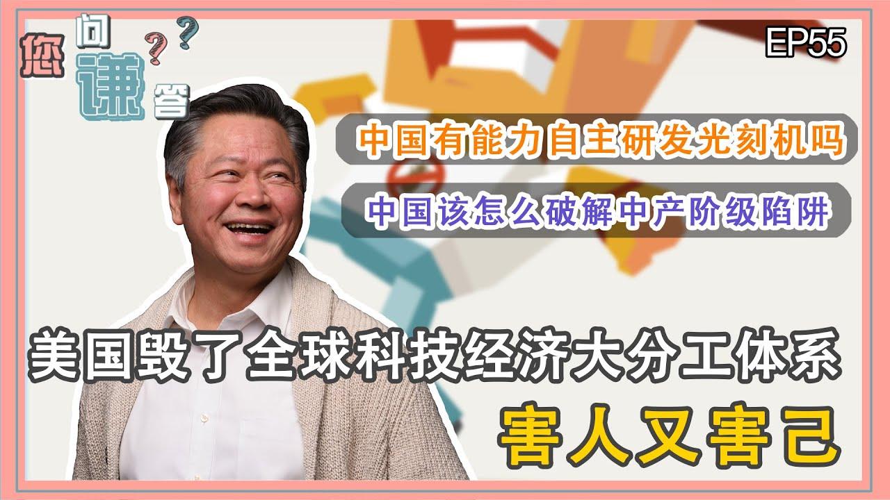 《您问谦答》赖岳谦 第五十五集|中国有能力自主研发光刻机吗? 该如何破解中产阶级陷阱 美国毁了全球科技大分工体系,害人又害己|