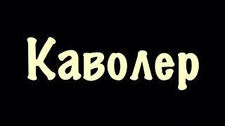 LPS клип : ДИКО,НАПРИМЕР ( PHARAOH ) [OLD]
