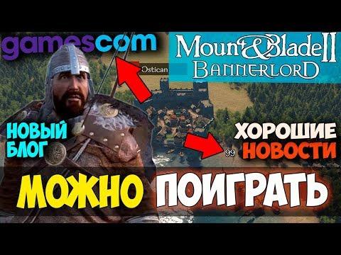 Mount and Blade 2: Bannerlord-МОЖНО ПОИГРАТЬ НА GAMESCOM! ОТКРЫТЫЙ МИР! НОВЫЙ БЛОГ!