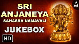 Sri Anjaneya Sahasra Namavali - Songs Of Jai Hanuman - Tamil Devotional Songs