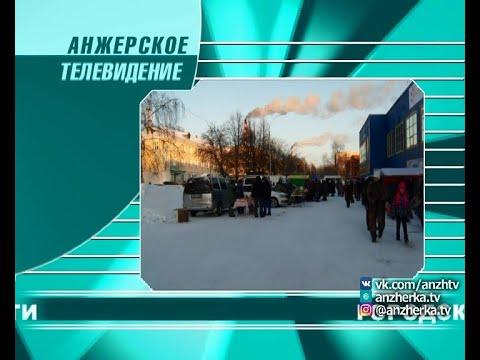 Городские новости Анжеро-Судженска от 27.12.19