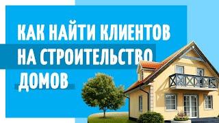 15 способов привлечь клиентов на строительство домов