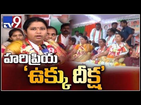 Congress Haripriya hunger strike for Bayyaram Steel Plant - TV9