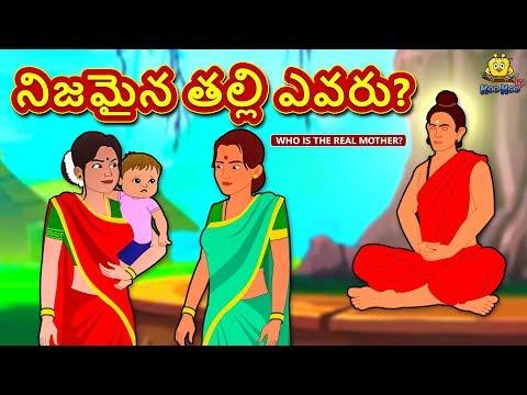 Telugu Stories For Kids - నిజమైన తల్లి ఎవరు? | Telugu Kathalu | Moral Stories | Koo Koo TV Telugu
