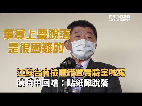 江蘇台商檢體錯置實驗室喊冤 陳時中回嗆:貼紙難脫落
