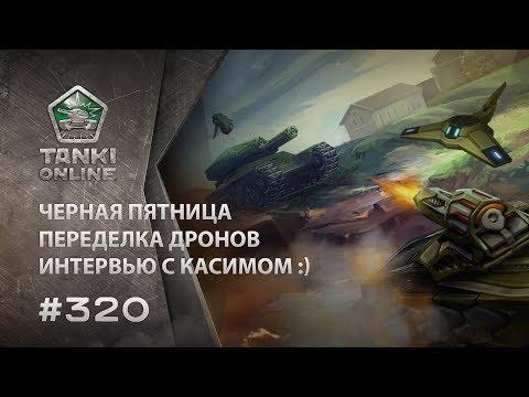 ТАНКИ ОНЛАЙН Видеоблог №320