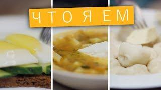 Что я ем, меню на 1 день / Рецепты и Реальность
