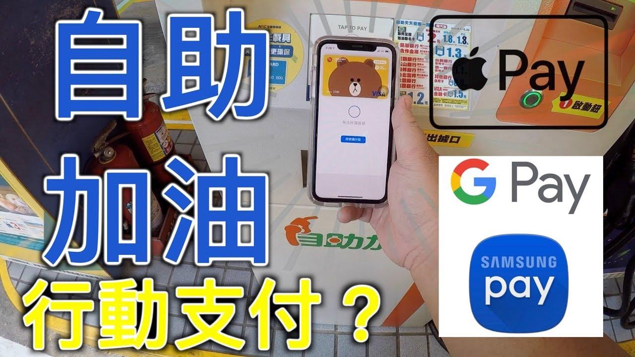 加油站行動支付?iPhone XR Apple Pay全國加油站自助加油實測! - YouTube