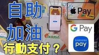 加油站行動支付?iPhone XR Apple Pay全國加油站自助加油 ...