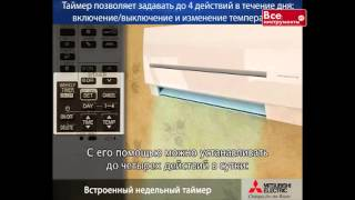 Кондиционеры Mitsubishi Electric серии MSZ SF(, 2012-06-18T11:26:52.000Z)