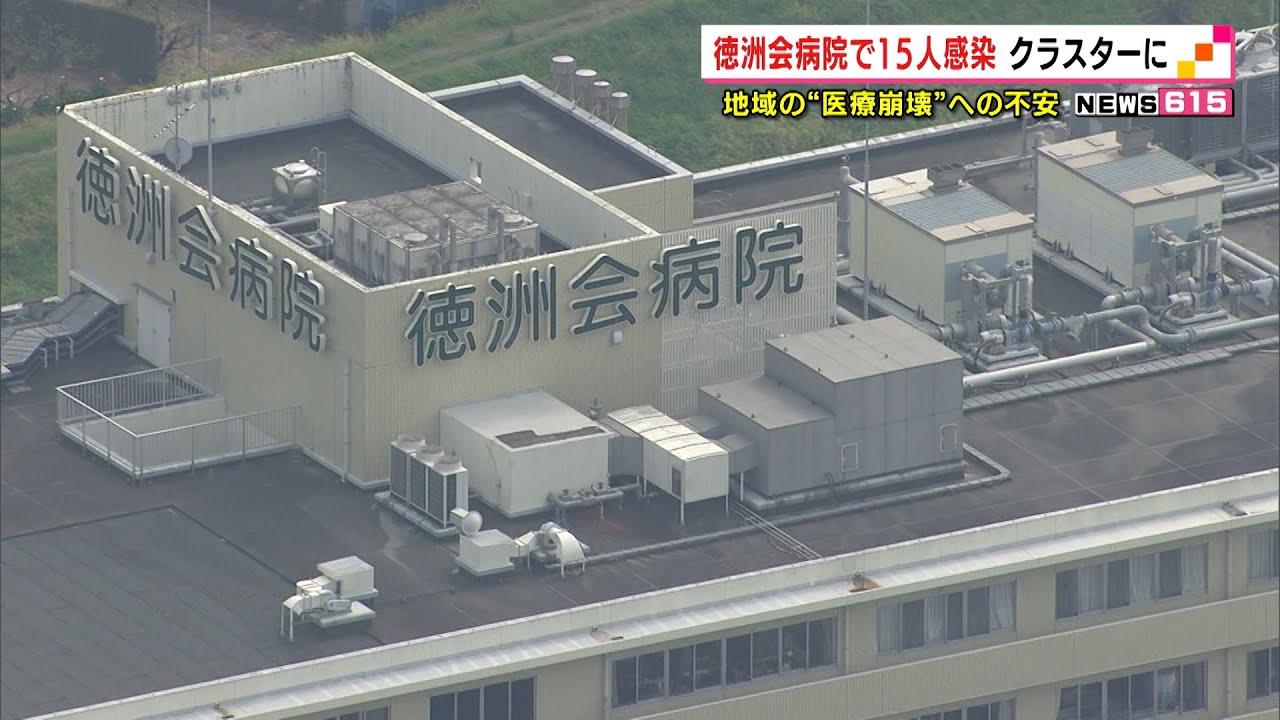 洲 会 徳 病院 神戸