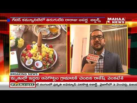 Aparna Amaravathi One  New Venture Launch at Vijayawada | Mahaa News