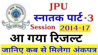 JPU स्नातक पार्ट 3 सत्र 2014-17 आ गया रिजल्ट//Jpu part 3 session 2014-17 results release//skstw