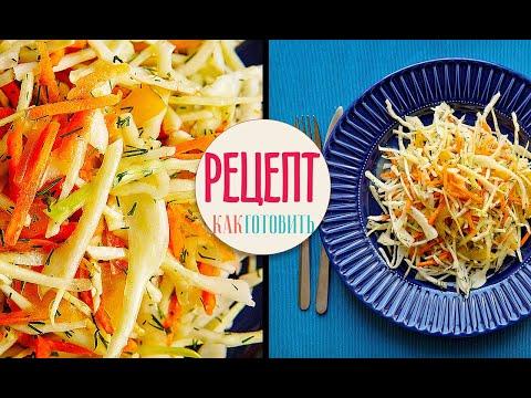 Коул Слоу салат из капусты. Амоков. Рецепт как готовить.