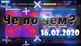 ❓ЧЕ ПО ЧЕМ 16.02.20❓ МАГАЗИН ПРЕДМЕТОВ ФОРТНАЙТ, ОБЗОР! НОВЫЕ СКИНЫ FORTNITE? │Ne Spit │Spt083