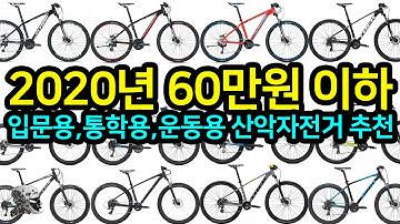 244. 2020년형 60만원 이하 산악자전거 추천(Best Mountain Bikes Under 600 Dollars In 2020)
